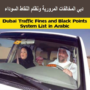 dubai traffic fines and black points system list in arabic